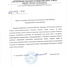 Письмо от АСТЦ «Сокол».