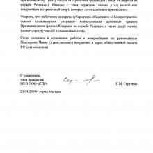 Обращение от Т.М. Сергеевой. 2 лист.