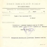 Отказ в приёме в Союз писателей СССР Адамову А.И.