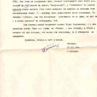 Письмо от Пчёлкина к Бугашевой. 19.12.1984 года. 2 страница.