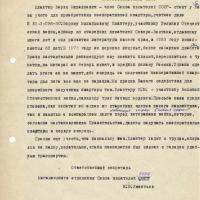 Письмо от Леонтьева в исполком Москвы.