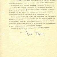 Письмо от Борина к Бирюкову. 13.05.1977 года.