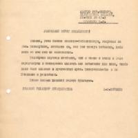 Письмо от Бирюкова к Борину. 13.08.1975 года.