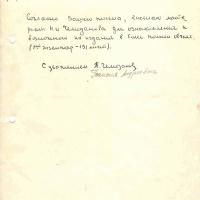 Письмо от Чемодановой к Бирюкову. 11.01.1977 год.