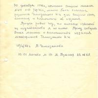 Письмо от Чемодановой к Бирюкову. 18.12.1977 год.