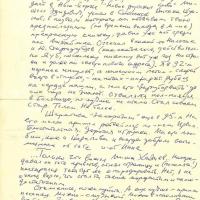 Письмо от Пчёлкина к Черевченко. 2 страница.