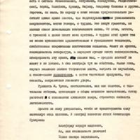 Рецензия А. Иванова на Эдидовича М.Д. 3 страница.