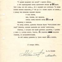 Рецензия А. Иванова на Эдидовича М.Д. 5 страница.