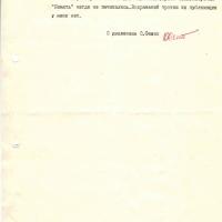 Письмо От Семко к Бирюкову о Эдидовиче. 2 страница.