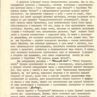 Рецензия Моргуновой на рукопись Ершовой. 1 страница.