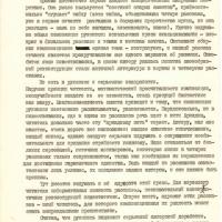 Рецензия Моргуновой на рукопись Ершовой. 2 страница.