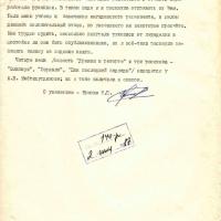 Письмо Ершовой к Першину. 1987 год.