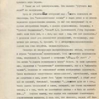 Рецензия Осмоловской на рукопись Ершовой. 3 страница.