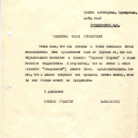 От Бирюкова к Гуссаковской. 10.11.1975 год.