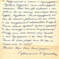 Письмо от Гуссаковской к Бирюкову. 2 страница. 29.09.1975 год.