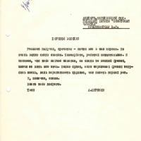 Письмо от Бирюкова к Христофорову. 04.08.1978 год.