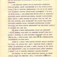 Письмо от Бирюкова к Христофорову. 2 страница. 15.03.1978 год.