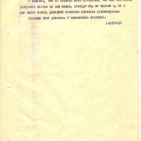 Письмо от Бирюкова к Христофорову. 3 страница. 15.03.1978 год.