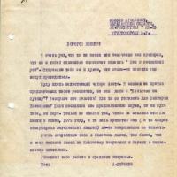 Письмо от Бирюкова к Христофорову. 28.03.1978 год.