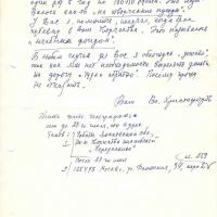 Заявление Христофорова о материальной помощи.