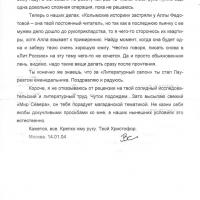 Письмо от Христофорова к Бирюкову. 14.01.2004 год.