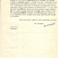 Письмо от Христофорова к Бирюкову. 29.01.1978 год.