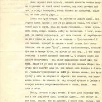 Письмо от Калачёву к Пчёлкину. 1 страница. 5.03.1992 год.