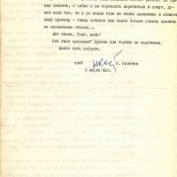 Письмо от Калачёву к Пчёлкину. 2 страница. 5.03.1992 год.