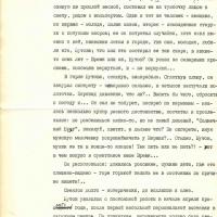 Отрывок из повести Калачёва «Женщина по заказу». 2 страница.