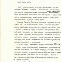 Отрывок из повести Калачёва «Женщина по заказу». 5 страница.