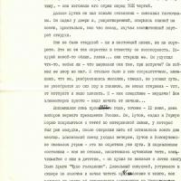 Отрывок из повести Калачёва «Женщина по заказу». 7 страница.