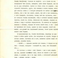Отрывок из повести Калачёва «Женщина по заказу». 8 страница.