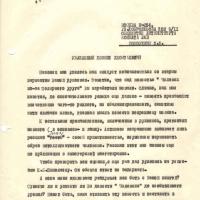 Письмо от Бирюкова к Коколулину. 1 страница. 27.06.1978 год.