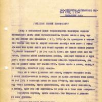 Письмо от Бирюкова к Коколулину. 27.08.1975 год.