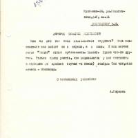 Письмо от Бирюкова к Кожемякину. 24.10.1975 год.