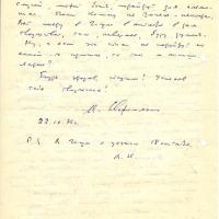 Письмо от Кожемякина к Бирюкову. 2 страница. 22.09.1975 год.