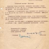 Письмо от Козлова к Потехину о задолженности. 13.07.1962 год.