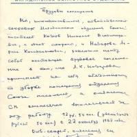 Трудовое соглашение между Козловым и Назаровой. 20.10.1962 год.