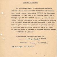 Трудовое соглашение между Козловым и Золотарь. 1962 год.