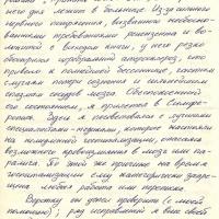 Письмо от Козлова Александра к Ягуновой. 1 страница. 06.02.1974 год.