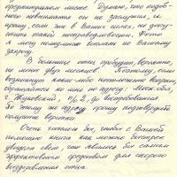 Письмо от Козлова Александра к Ягуновой. 2 страница. 06.02.1974 год.