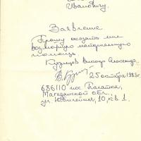 Заявление Кузнецова на оказание материальной помощи.