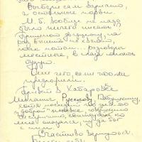 Письмо от Кузнецова к Пчелкину. 25.10.1983 год.