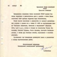 Запрос Леонтьева о приёме в члены СП Шпрыгова.
