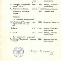 Справка о произведениях Леонтьева. 2 страница.