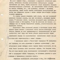 Доклад Мифтахутдинова на отчетно-выборном собрании магаданского СП. Февраль 1980 года. 1 страница.