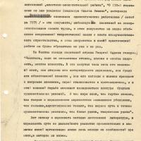 Доклад Мифтахутдинова на отчетно-выборном собрании магаданского СП. Февраль 1980 года. 2 страница.