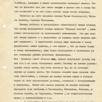 Доклад Мифтахутдинова на отчетно-выборном собрании магаданского СП. Февраль 1980 года. 14 страница.