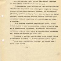Доклад Мифтахутдинова на отчетно-выборном собрании магаданского СП. Февраль 1980 года. 16 страница.