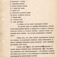 Письмо от Мифтахутдинова А.В. о рукописи Рожкова. 2 страница.
